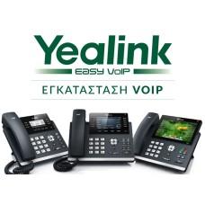 Υπηρεσίες εγκατάστασης, παραμετροποίησης και ετήσιας συντήρησης τηλεφωνικού κέντρου VoIP
